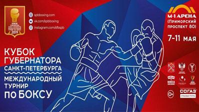 """Azərbaycan boksçuları """"Sankt-Peterburq qubernatorunun kuboku""""nda iştirak edəcəklər"""
